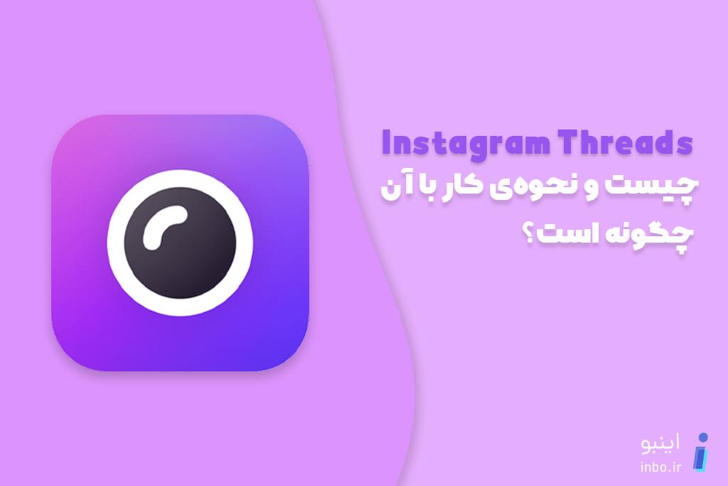 Instagram Threads چیست و نحوهی کار با آن چگونه است؟