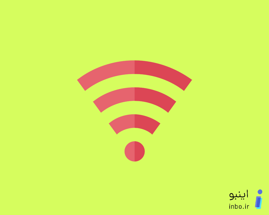 اتصال اینترنت