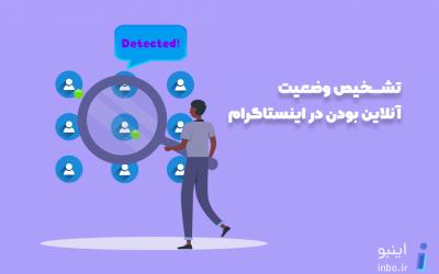 2 روش ساده برای تشخیص آنلاین بودن افراد در اینستاگرام
