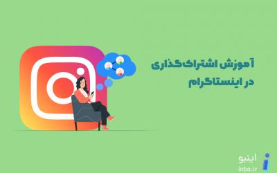 آموزش اشتراک گذاری پست و استوری در اینستاگرام