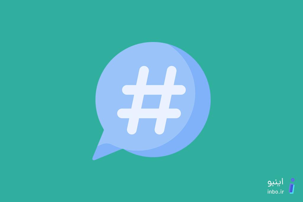 استفاده از هشتگ برای افزایش اشتراکگذاری در اینستاگرام