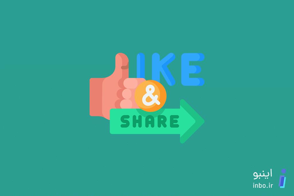 تشویق کاربران به تعامل بیشتر